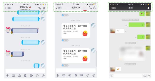 从聊天界面的设计,看QQ和微信的不同