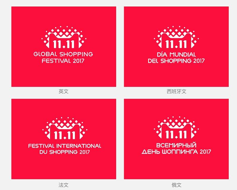 今年的双11品牌设计,官方首度揭秘背后全过程!