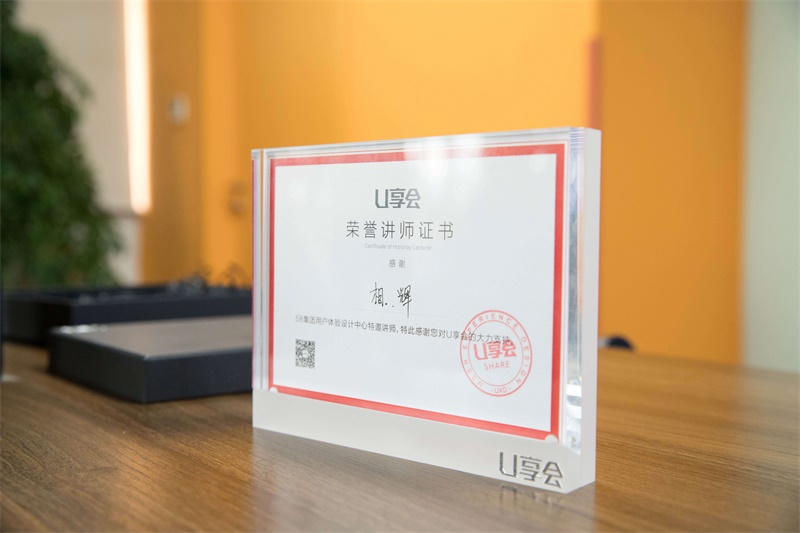 顶尖设计师相辉先生:关于设计与用户、产品、商业的思考