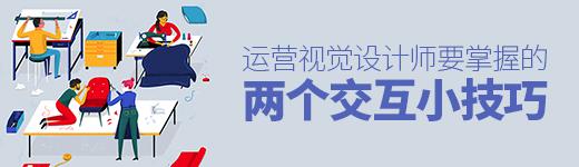 双11干货!写给运营视觉设计师的交互小技巧 - 优设网 - UISDC