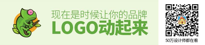 是时候让你的品牌LOGO也动起来了!