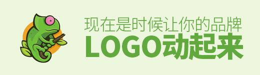 是时候让你的品牌LOGO也动起来了! - 优设-UISDC