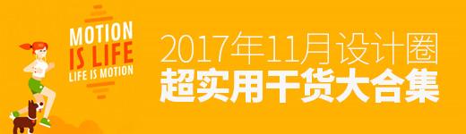派送中!2017年11月设计圈超实用干货大合集 - 2017最新注册送白菜网-注册送白菜无需申请
