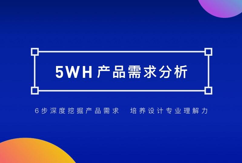 学会5WH产品需求分析方法,再也不用熬夜改稿了!(上)