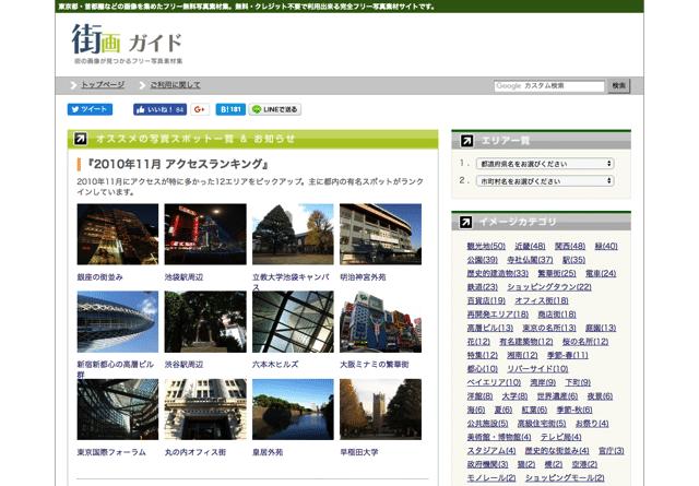酷站两连发!收录日本都市图片素材库+响应式在线预览网站