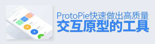 简单好上手!帮你快速做出高质量交互原型的ProtoPie - 优设-UISDC