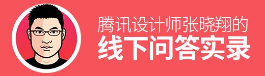 内部分享!腾讯设计师张晓翔的线下问答实录 - 2018最新注册送白菜网-注册送白菜无需申请