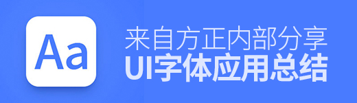 方正设计师:UI界面中的字体应用 - 优设网 - UISDC