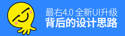 实战案例!人气APP 最右4.0 全新UI 升级背后的设计思路 - 优设网 - UISDC