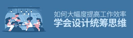 职场 & 规划 - 优设网 - UISDC