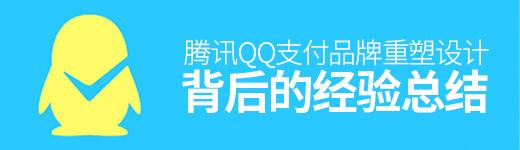 实战案例!腾讯QQ支付品牌重塑设计背后的经验总结 - 优设-UISDC