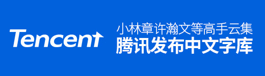 你知道吗?腾讯换了Logo,还有了一套新字体 - 优设网 - UISDC