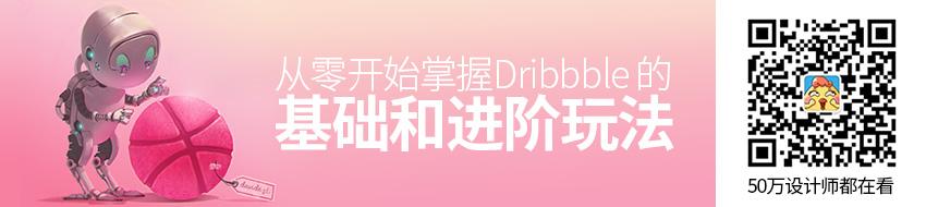 设计师必读!从零开始掌握Dribbble 的基础和进阶玩法