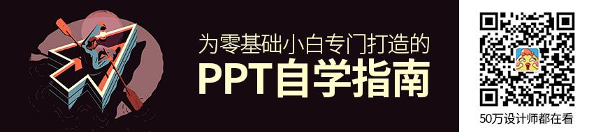 超全面的PPT 零基础自学指南!(附素材和神器)