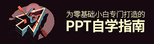 超全面的PPT 零基础自学指南!(附素材和神器) - 优设-UISDC