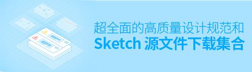 超全面!5个高质量的设计规范和Sketch 源文件免费下载 - 优设-UISDC