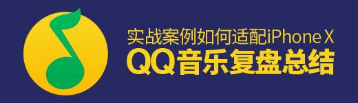 如何适配iPhone X?来看QQ 音乐这个实战案例复盘总结 - 优设网 - UISDC