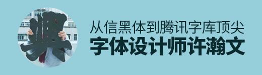 从信黑体到腾讯字体,优设专访顶尖字体设计师许瀚文 - 优设网 - UISDC