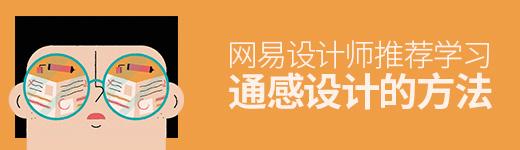网易设计师:推荐大家学习的通感设计方法 - 优设网 - UISDC