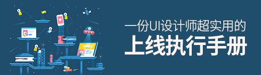一份超实用的UI设计师上线执行手册 - 优设-UISDC