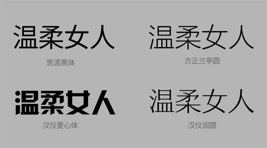 零基础做字体?巧用字库做出你的第一款字体设计!