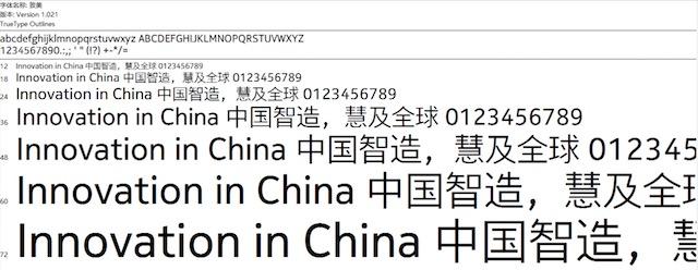 除了腾讯,这5家世界顶级公司也有自己的专属字体(打包下载)