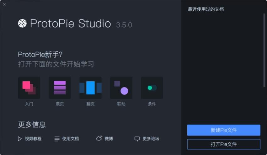 简单好上手!帮你快速做出高质量交互原型的ProtoPie