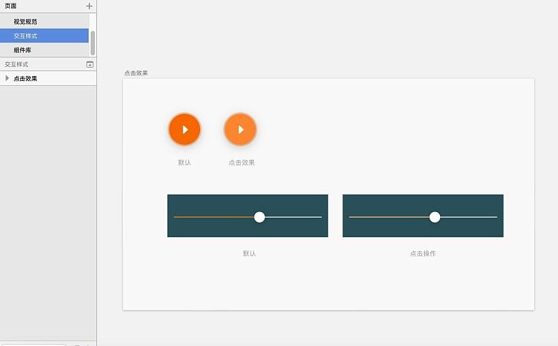 中小团队来收!如何快速制作有效的UI设计规范?
