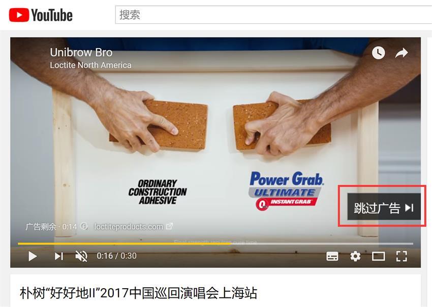 看似愚蠢的YouTube 可跳过广告,背后有哪些精妙无比的设计?