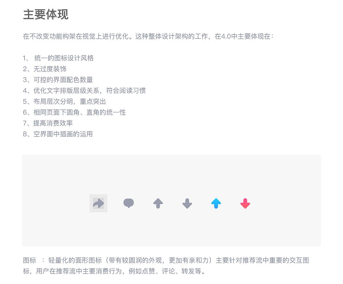 实战案例!人气APP 最右4.0 全新UI 升级背后的设计思路