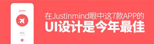 在Justinmind眼中,这7款APP的UI设计是今年最佳 - 优设网 - UISDC