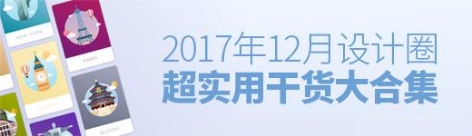 今年最后一波!2017年12月设计圈超实用干货大合集 - 优设网 - UISDC