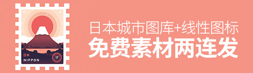 免费素材两连发!日本城市图库+高质量的线性图标 - 优设网 - UISDC
