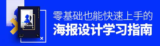 超全面!海报设计零基础学习指南 - 优设网 - UISDC