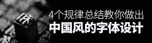 想做出中国风的字体设计?我总结了4个规律! - 优设网 - UISDC