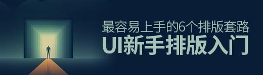 UI新手排版入门!最容易上手的6个排版套路 - 优设网 - UISDC