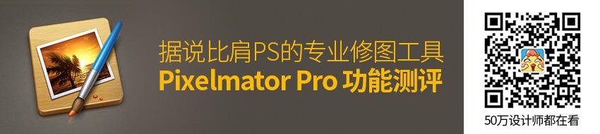 据说比肩 PS的专业修图工具 Pixelmator Pro 有哪些亮点?