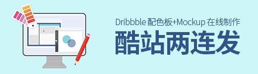 酷站两连发!Dribbble 最流行的配色板合集+在线mockup 制作 - 优设-UISDC