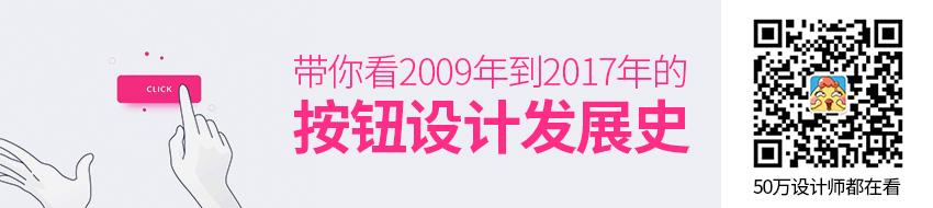从2009年到2017年,按钮设计发生了哪些变化?