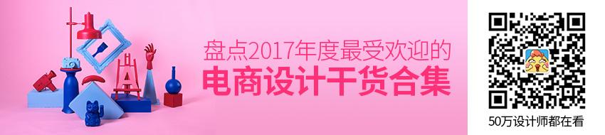 优设年度专题盘点!2017年最受欢迎的电商设计干货合集