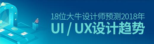 2018年的UI / UX设计趋势,18位大牛设计师的预测 - 优设网 - UISDC