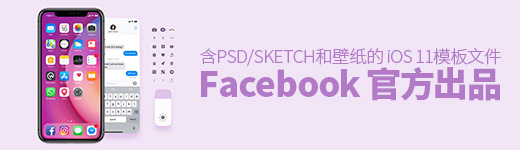 Facebook 官方出品! iOS 11模板文件,含 PSD/SKETCH 和壁纸 - 优设网 - UISDC