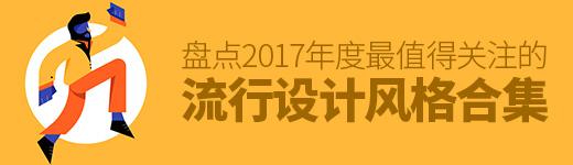 优设年度盘点专题!2017年最受欢迎的设计风格合集 - 优设网 - UISDC