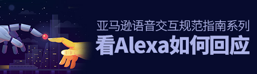 亚马逊语音交互设计规范(三)Alexa的回应 - 优设-UISDC