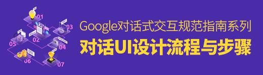 Google对话式交互规范指南(四):对话UI设计流程与步骤 - 优设网 - UISDC