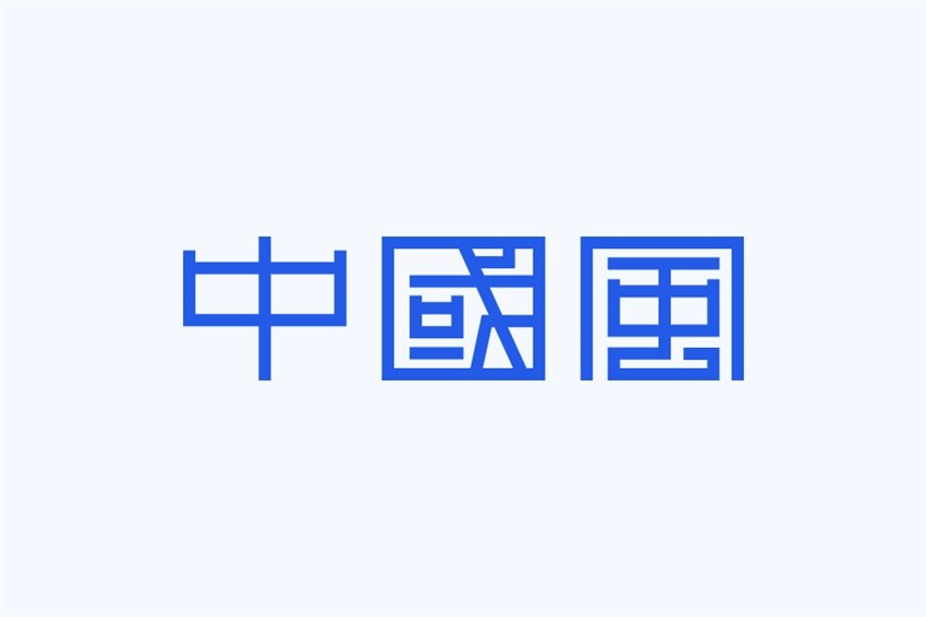 想做出中国风的字体设计?我总结了4个规律!