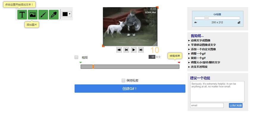 设计神器!轻松添加GIF文字特效的GIFntext
