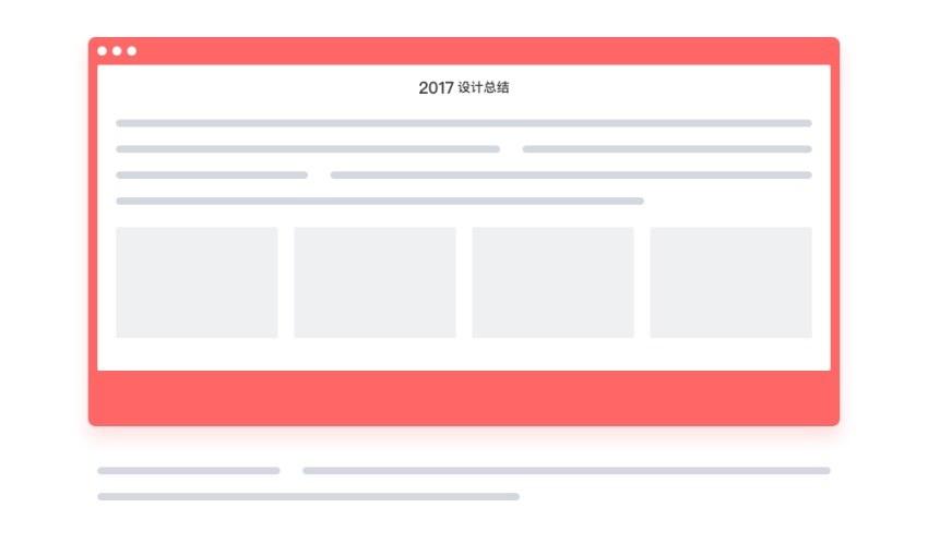 2017年快结束了,网易高手是怎么做设计年度总结的?