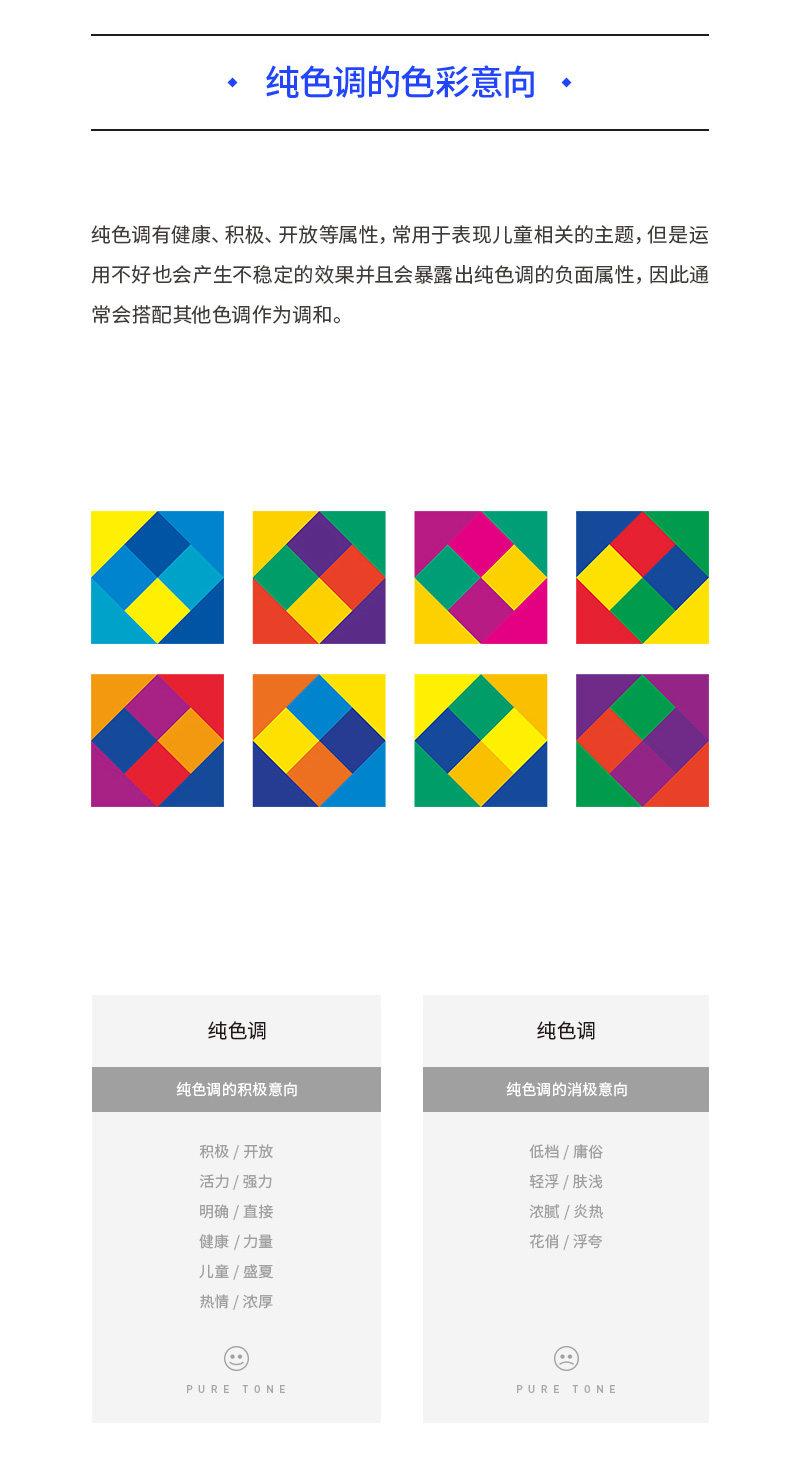 高手的平面课堂!最容易上手的配色方法