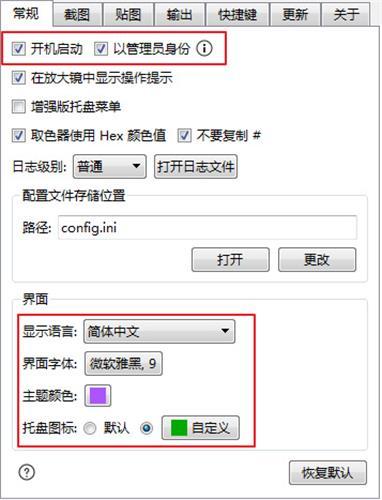 设计神器!提高工作效率的截图软件Snipaste